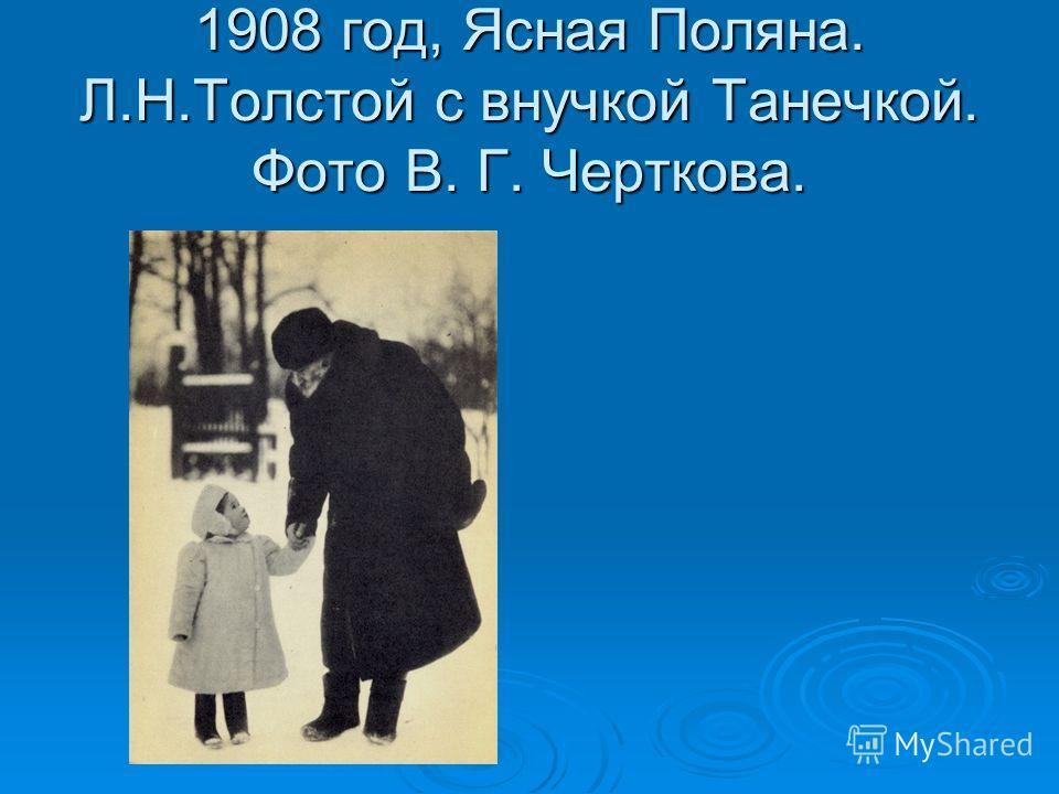 1908 год, Ясная Поляна. Л.Н.Толстой с внучкой Танечкой. Фото В. Г. Черткова.