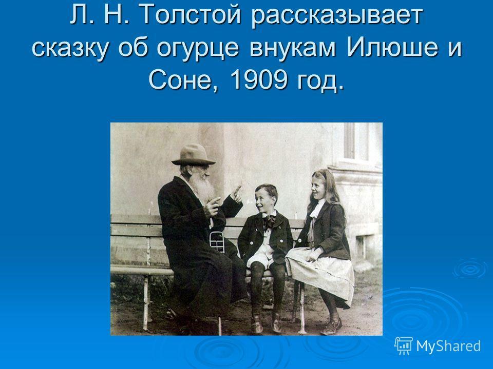 Л. Н. Толстой рассказывает сказку об огурце внукам Илюше и Соне, 1909 год.