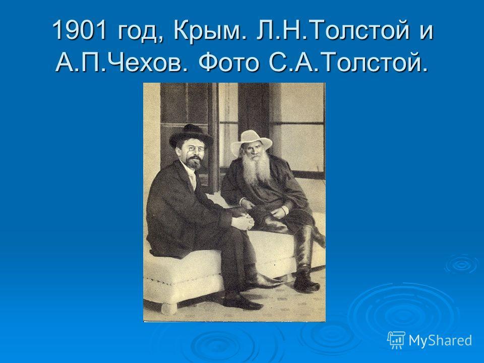 1901 год, Крым. Л.Н.Толстой и А.П.Чехов. Фото С.А.Толстой.