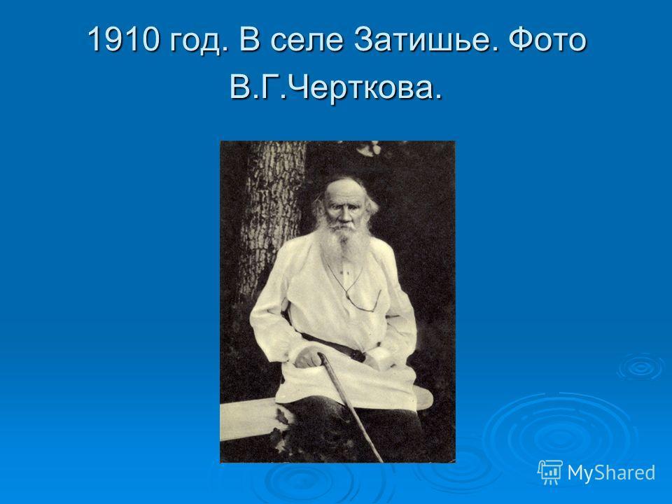 1910 год. В селе Затишье. Фото В.Г.Черткова.