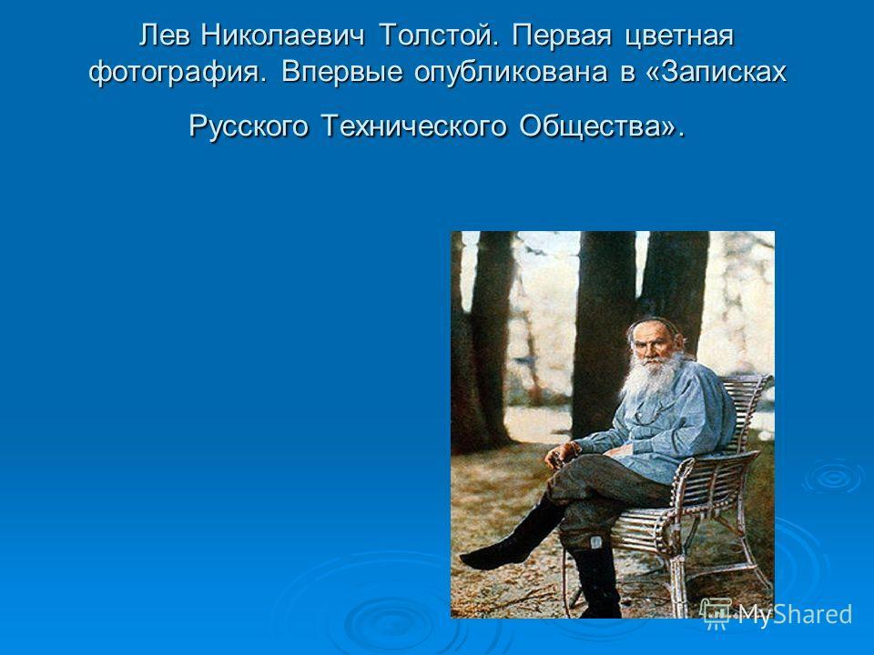 Лев Николаевич Толстой. Первая цветная фотография. Впервые опубликована в «Записках Русского Технического Общества».