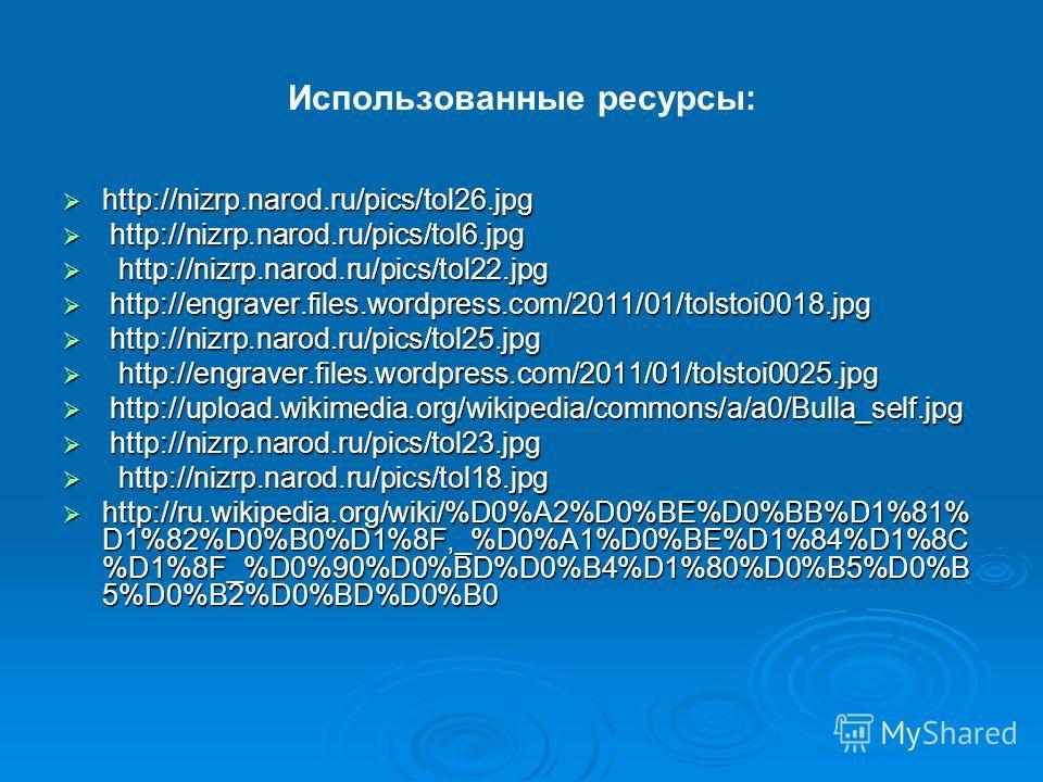 Использованные ресурсы: http://nizrp.narod.ru/pics/tol26. jpg http://nizrp.narod.ru/pics/tol26. jpg http://nizrp.narod.ru/pics/tol6. jpg http://nizrp.narod.ru/pics/tol6. jpg http://nizrp.narod.ru/pics/tol22. jpg http://nizrp.narod.ru/pics/tol22. jpg