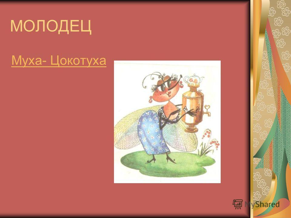 МОЛОДЕЦ Муха- Цокотуха