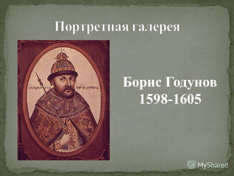 Борис Годунов 1598-1605