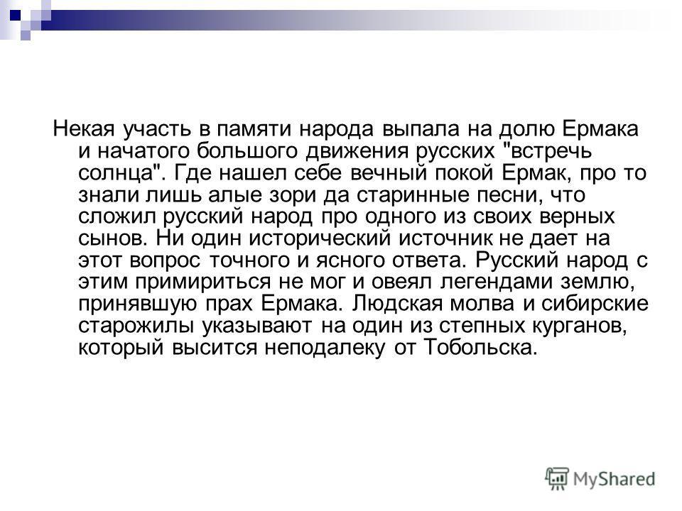 Некая участь в памяти народа выпала на долю Ермака и начатого большого движения русских