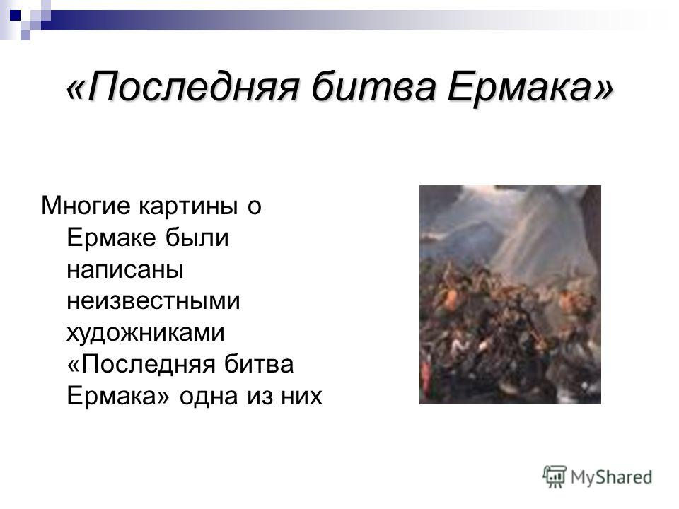 «Последняя битва Ермака» Многие картины о Ермаке были написаны неизвестными художниками «Последняя битва Ермака» одна из них