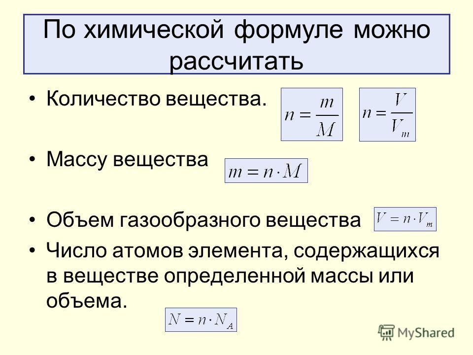 По химической формуле можно рассчитать Количество вещества. Массу вещества Объем газообразного вещества Число атомов элемента, содержащихся в веществе определенной массы или объема.