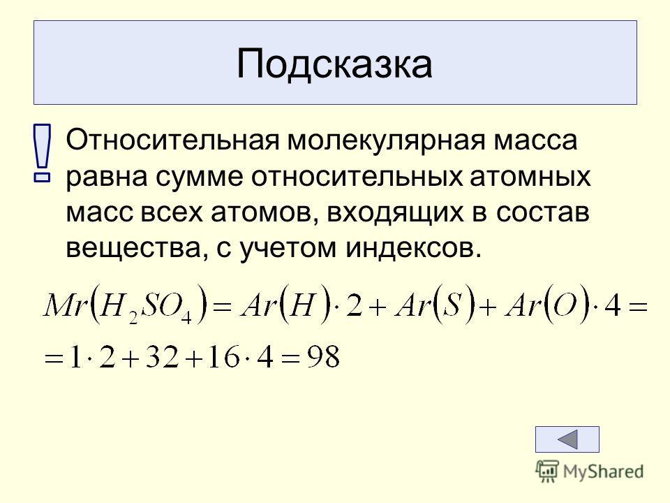 Подсказка Относительная молекулярная масса равна сумме относительных атомных масс всех атомов, входящих в состав вещества, с учетом индексов.