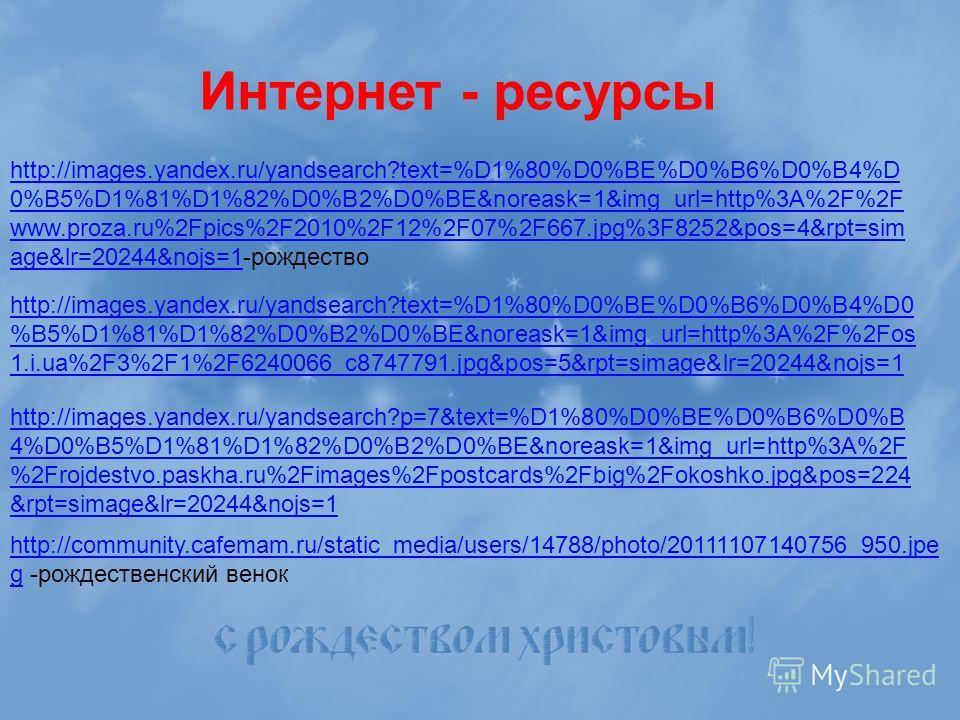 http://images.yandex.ru/yandsearch?text=%D1%80%D0%BE%D0%B6%D0%B4%D 0%B5%D1%81%D1%82%D0%B2%D0%BE&noreask=1&img_url=http%3A%2F%2F www.proza.ru%2Fpics%2F2010%2F12%2F07%2F667.jpg%3F8252&pos=4&rpt=sim age&lr=20244&nojs=1http://images.yandex.ru/yandsearch?