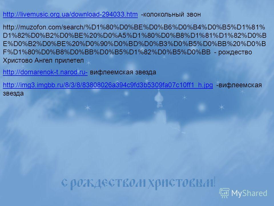 http://livemusic.org.ua/download-294033.htmhttp://livemusic.org.ua/download-294033. htm -колокольный звон http://muzofon.com/search/%D1%80%D0%BE%D0%B6%D0%B4%D0%B5%D1%81% D1%82%D0%B2%D0%BE%20%D0%A5%D1%80%D0%B8%D1%81%D1%82%D0%B E%D0%B2%D0%BE%20%D0%90%D