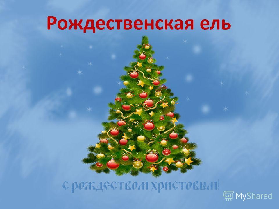 Рождественская ель
