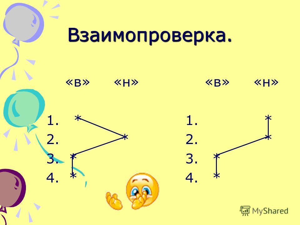 Взаимопроверка. «в» «н» «в» «н» 1. * 1. * 2. * 2. * 3. * 3. * 4. * 4. *