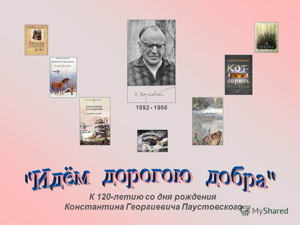 титульный К 120-летию со дня рождения Константина Георгиевича Паустовского 1892 - 1968