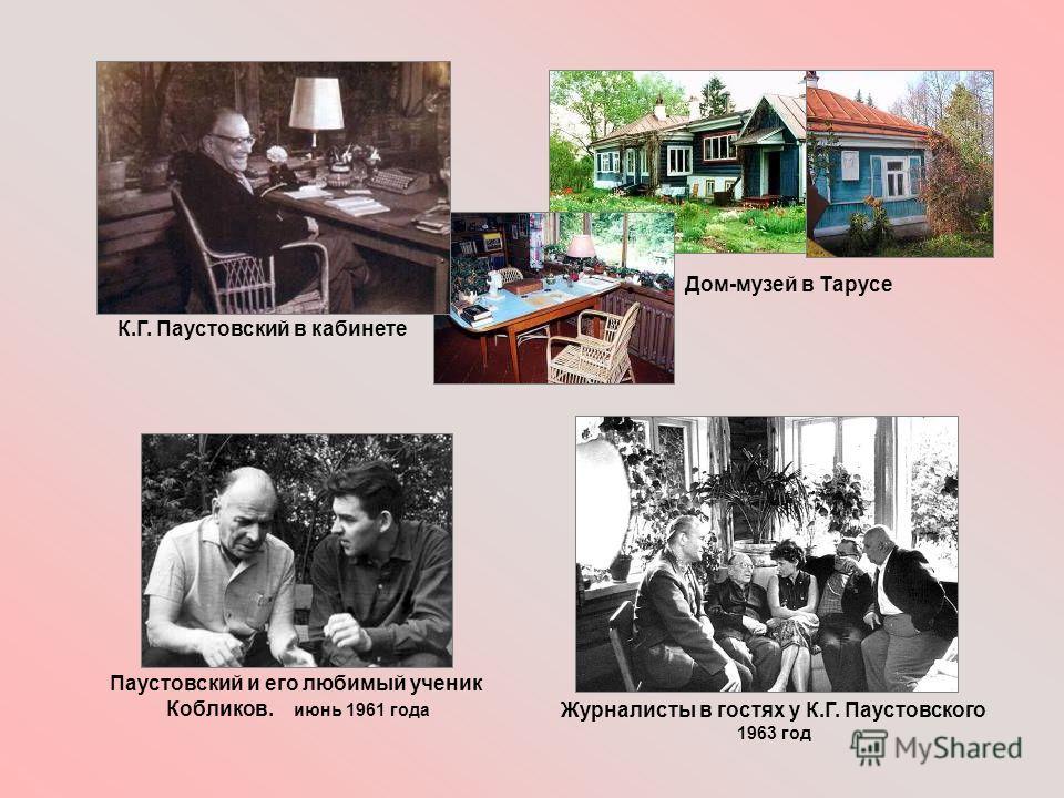 Таруса К.Г. Паустовский в кабинете Дом-музей в Тарусе Паустовский и его любимый ученик Кобликов. июнь 1961 года Журналисты в гостях у К.Г. Паустовского 1963 год