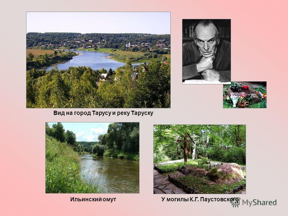 Память Вид на город Тарусу и реку Таруску Ильинский омутУ могилы К.Г. Паустовского