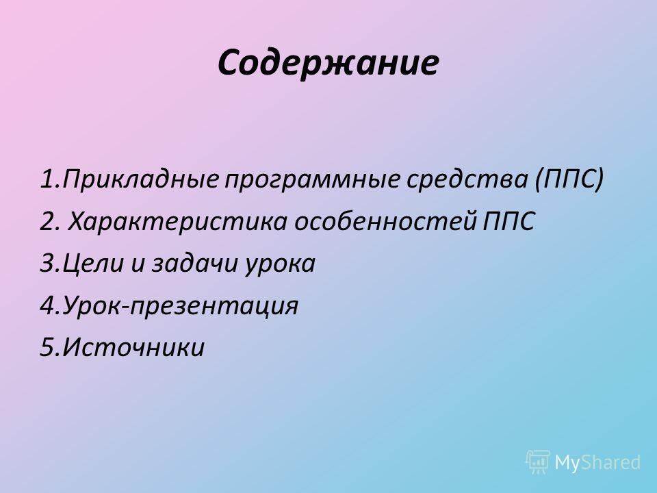 Содержание 1. Прикладные программные средства (ППС) 2. Характеристика особенностей ППС 3. Цели и задачи урока 4.Урок-презентация 5.Источники