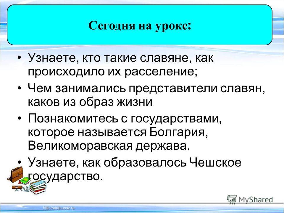 Узнаете, кто такие славяне, как происходило их расселение; Чем занимались представители славян, каков из образ жизни Познакомитесь с государствами, которое называется Болгария, Великоморавская держава. Узнаете, как образовалось Чешское государство. С