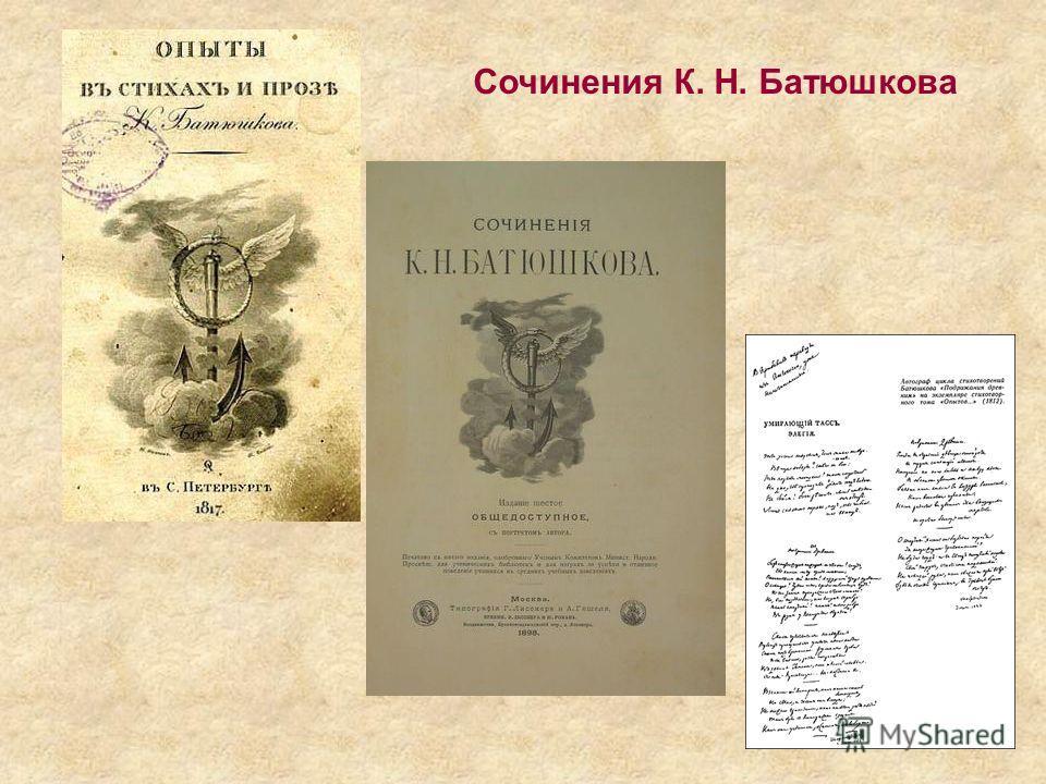 Сочинения К. Н. Батюшкова