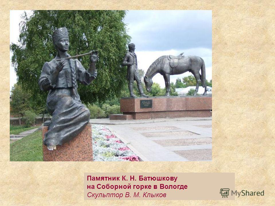 Памятник К. Н. Батюшкову на Соборной горке в Вологде Скульптор В. М. Клыков