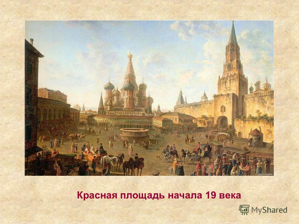 Красная площадь начала 19 века