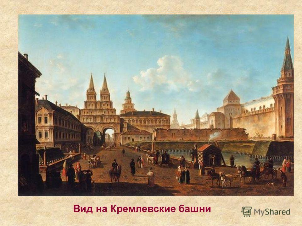 Вид на Кремлевские башни