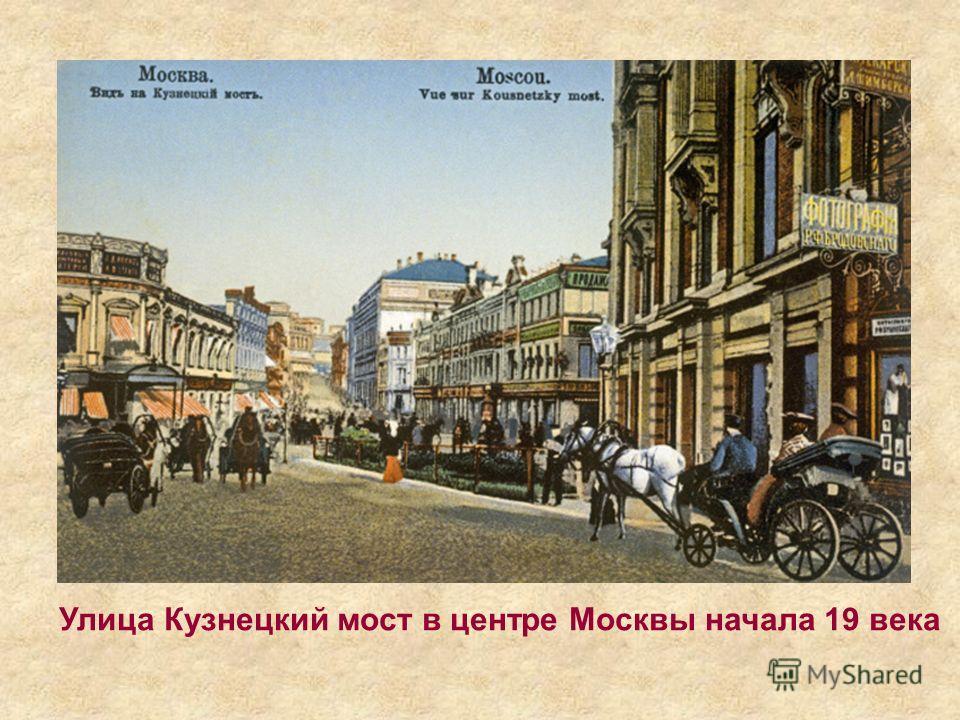 Улица Кузнецкий мост в центре Москвы начала 19 века