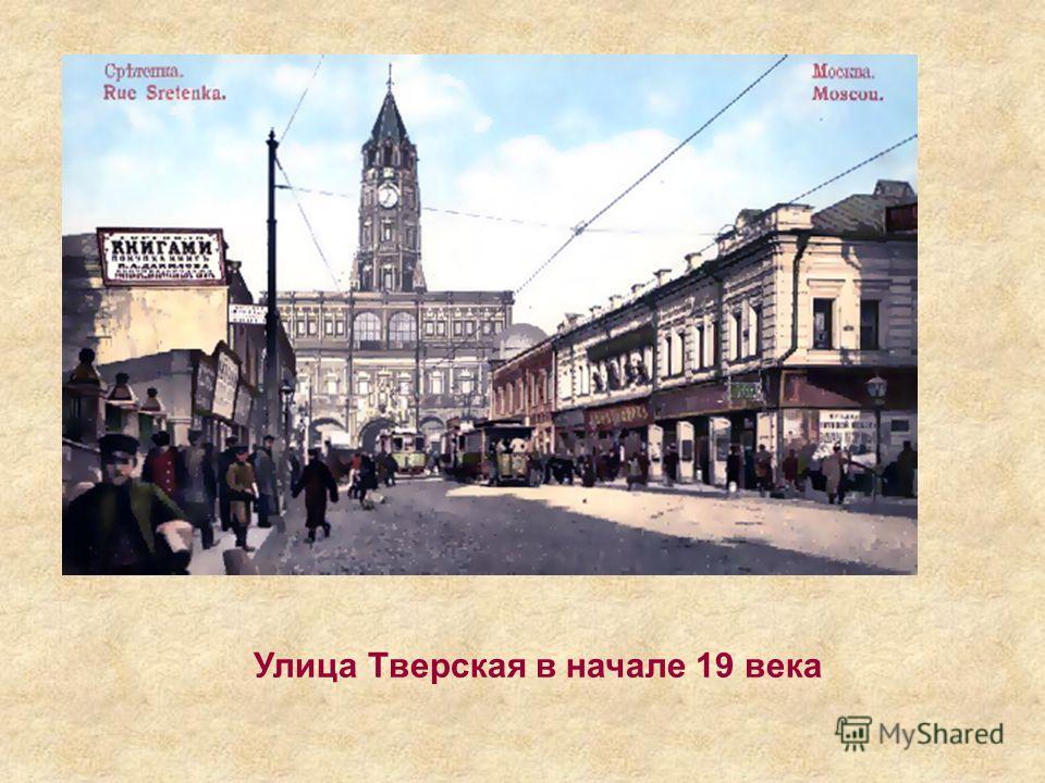 Улица Тверская в начале 19 века