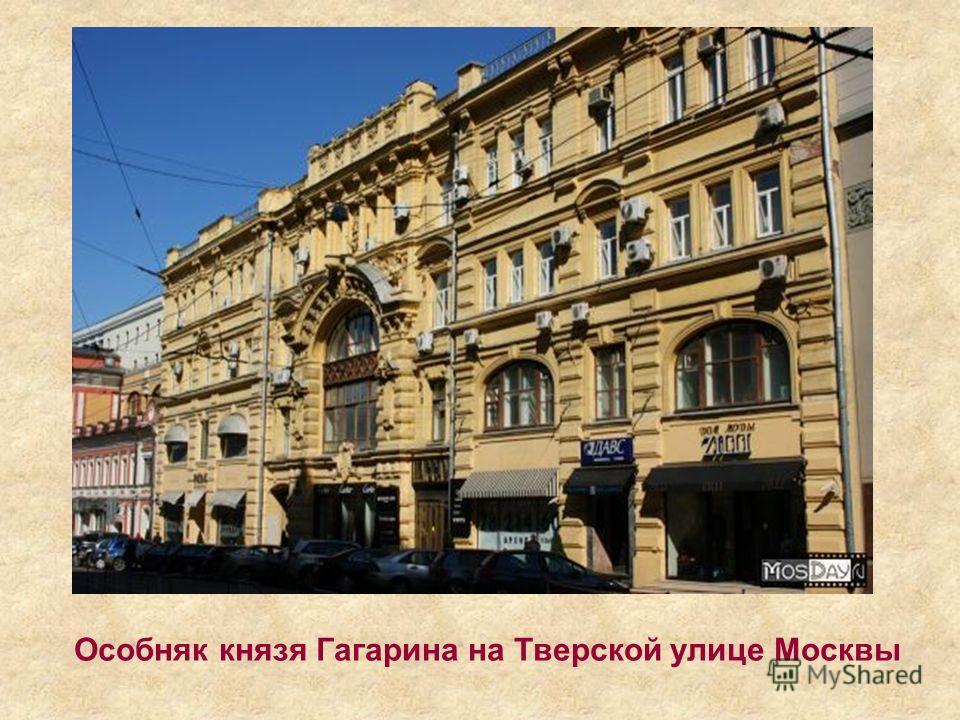 Особняк князя Гагарина на Тверской улице Москвы