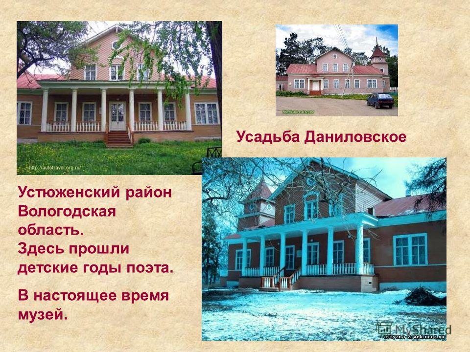 Устюженский район Вологодская область. Здесь прошли детские годы поэта. В настоящее время музей. Усадьба Даниловское