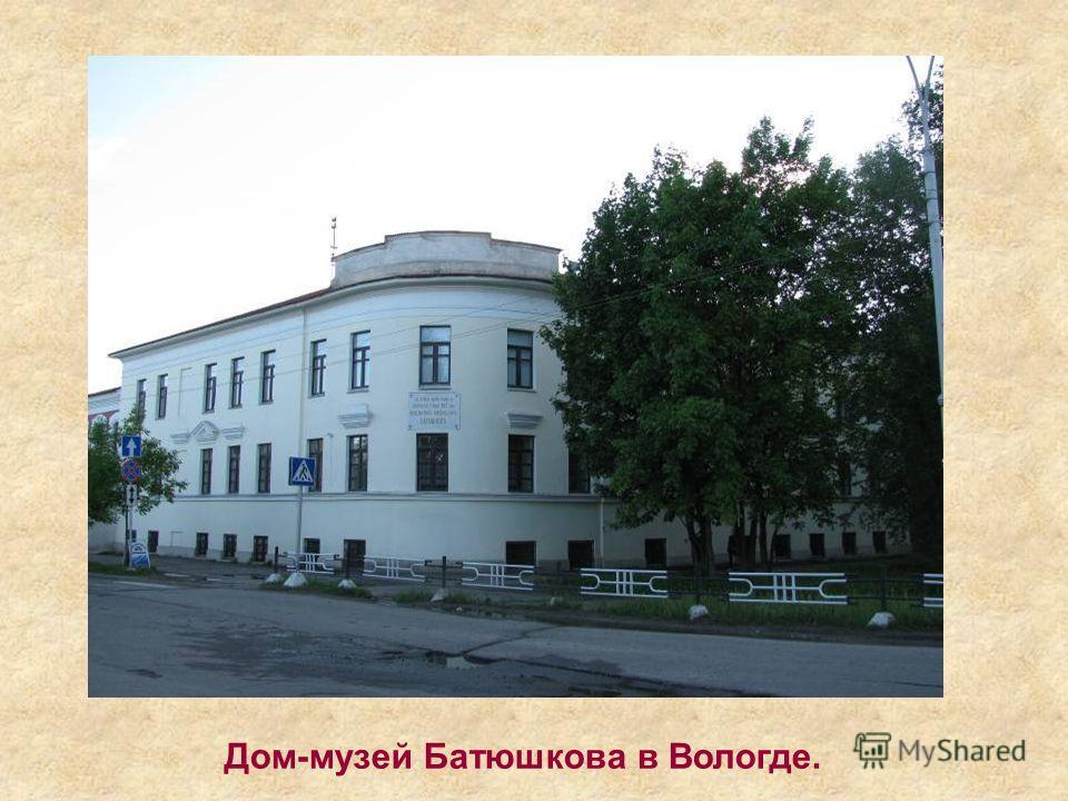 Дом-музей Батюшкова в Вологде.