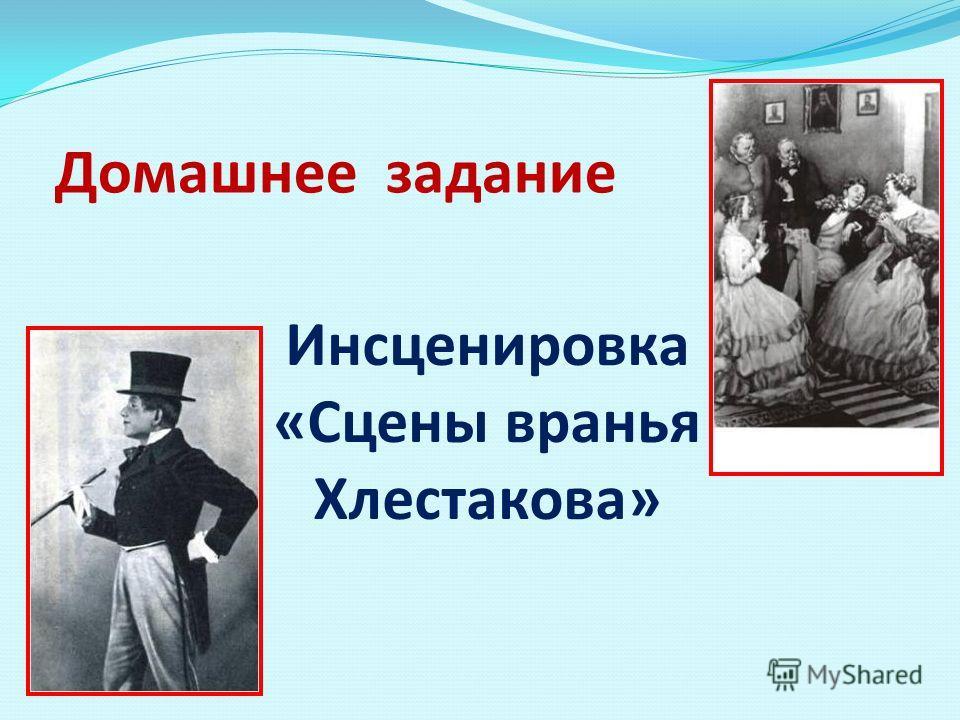 Домашнее задание Инсценировка «Сцены вранья Хлестакова»