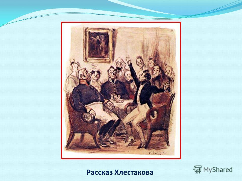 Рассказ Хлестакова