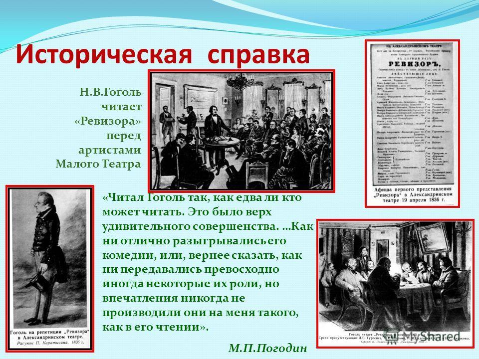 Историческая справка Н.В.Гоголь читает «Ревизора» перед артистами Малого Театра «Читал Гоголь так, как едва ли кто может читать. Это было верх удивительного совершенства. …Как ни отлично разыгрывались его комедии, или, вернее сказать, как ни передава