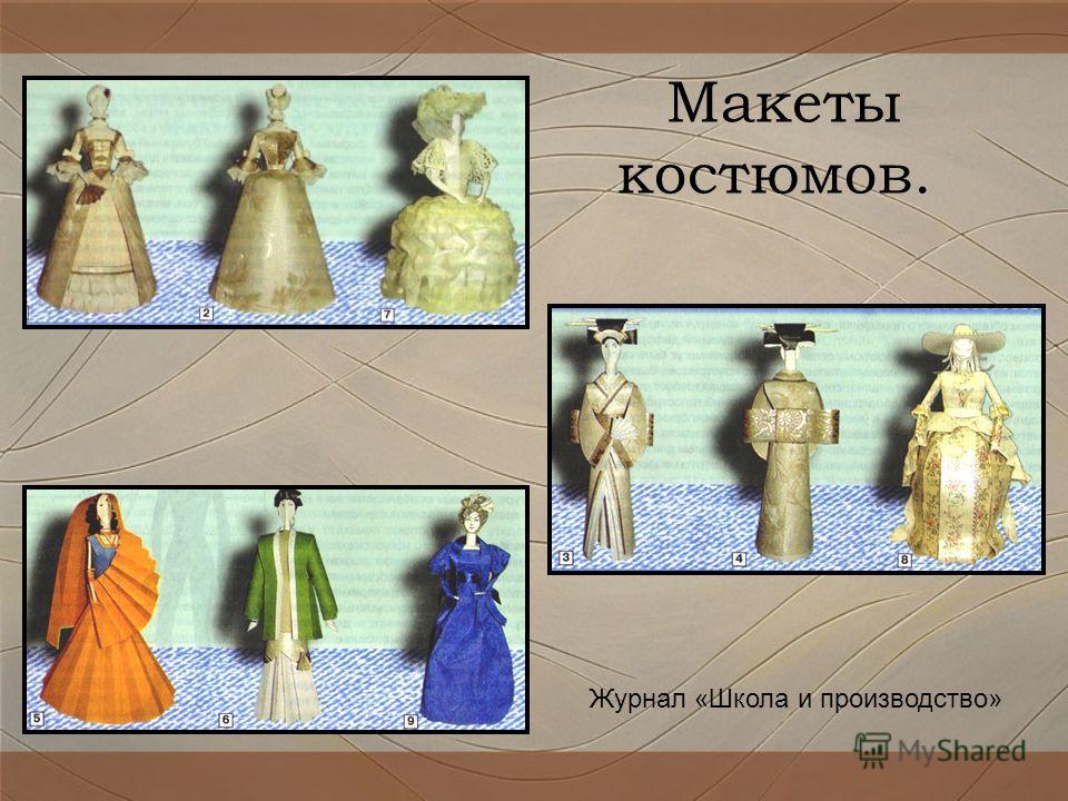 Макеты костюмов. Журнал «Школа и производство»