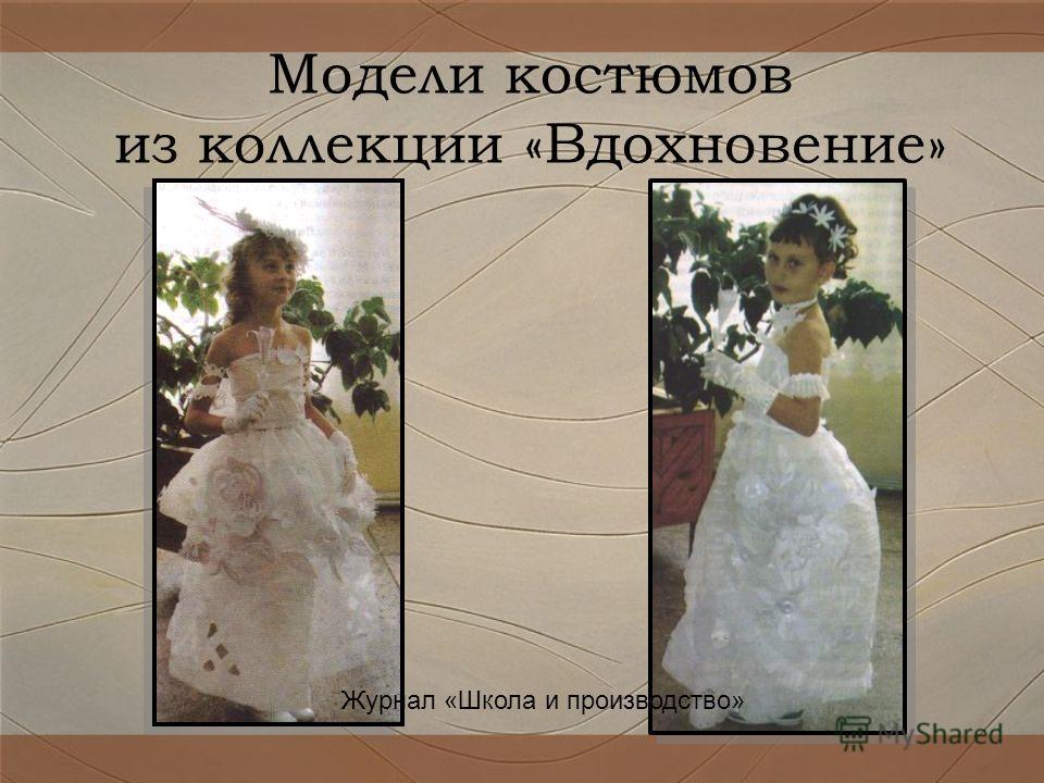 Модели костюмов из коллекции «Вдохновение» Журнал «Школа и производство»