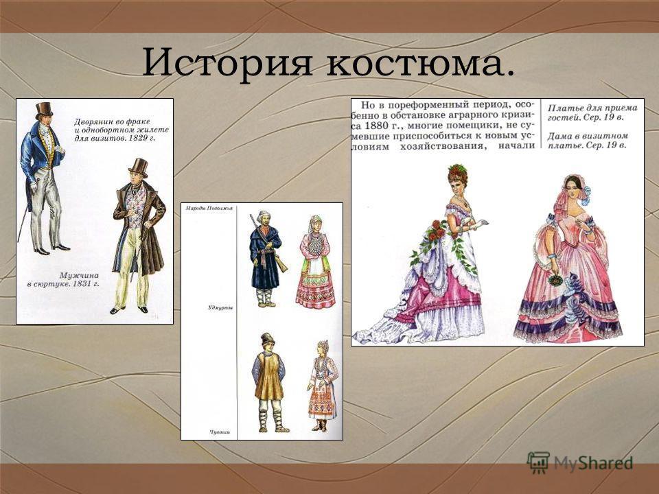 История костюма.