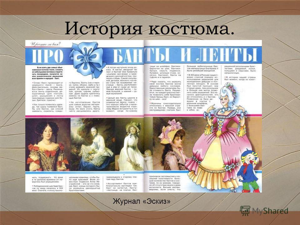Журнал «Эскиз»