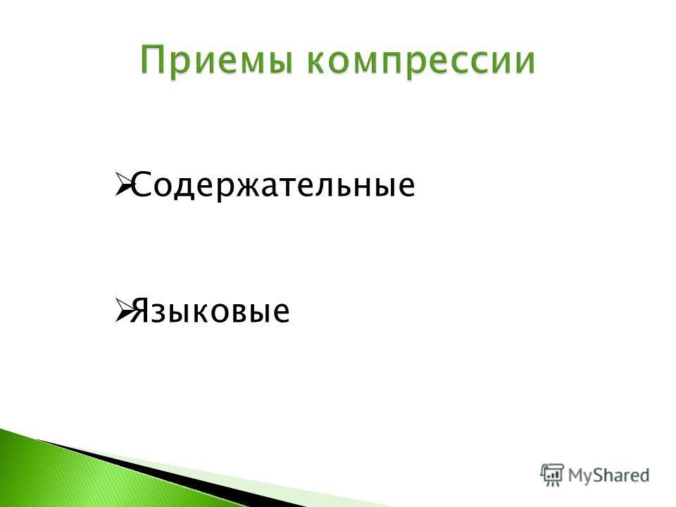 Содержательные Языковые