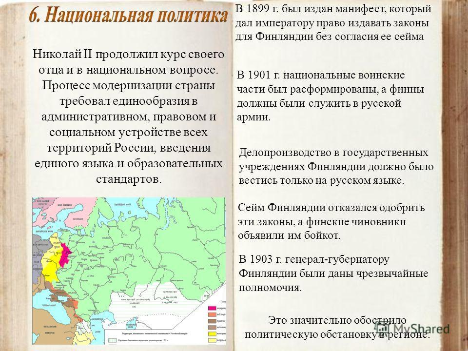 Николай II продолжил курс своего отца и в национальном вопросе. Процесс модернизации страны требовал единообразия в административном, правовом и социальном устройстве всех территорий России, введения единого языка и образовательных стандартов. В 1903