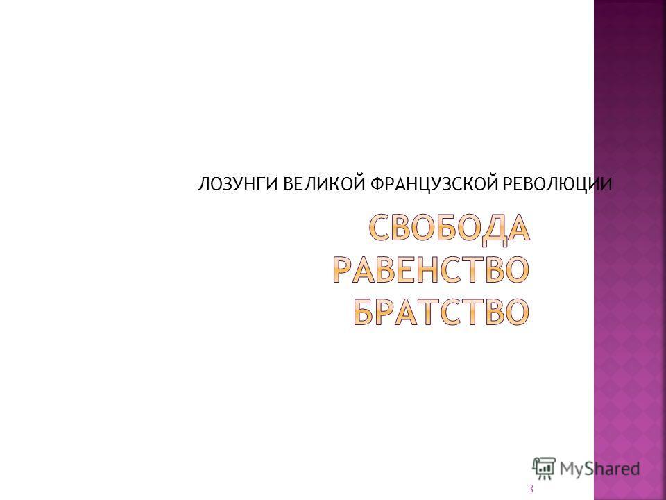 ЛОЗУНГИ ВЕЛИКОЙ ФРАНЦУЗСКОЙ РЕВОЛЮЦИИ 3