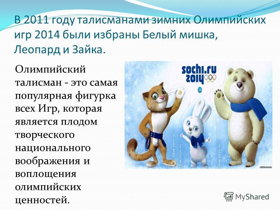 В 2011 году талисманами зимних Олимпийских игр 2014 были избраны Белый мишка, Леопард и Зайка. Олимпийский талисман - это самая популярная фигурка всех Игр, которая является плодом творческого национального воображения и воплощения олимпийских ценнос