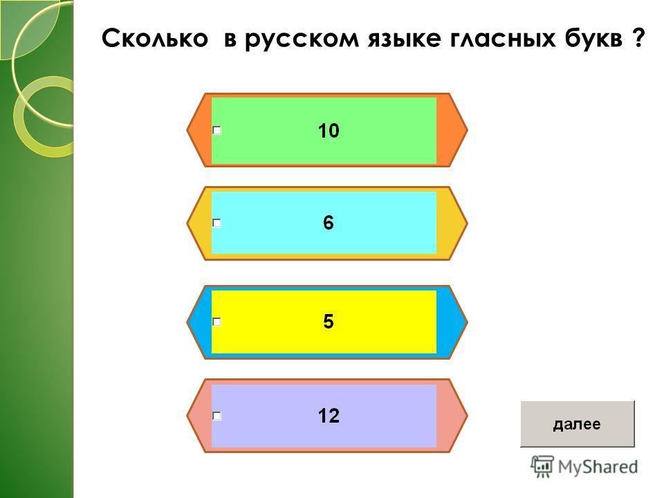 Сколько в русском языке гласных букв ?
