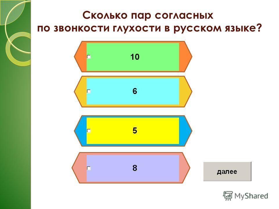 Сколько пар согласных по звонкости глухости в русском языке?