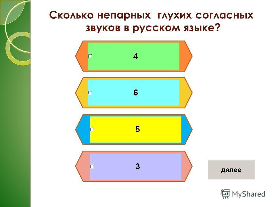 Сколько непарных глухих согласных звуков в русском языке?