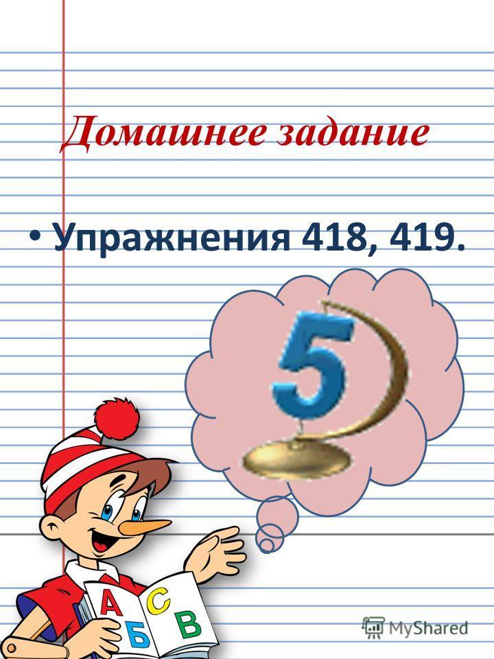 Домашнее задание Упражнения 418, 419.
