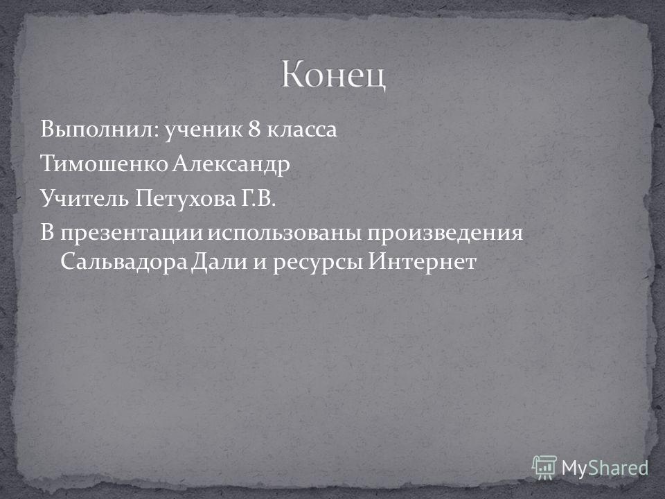Выполнил: ученик 8 класса Тимошенко Александр Учитель Петухова Г.В. В презентации использованы произведения Сальвадора Дали и ресурсы Интернет