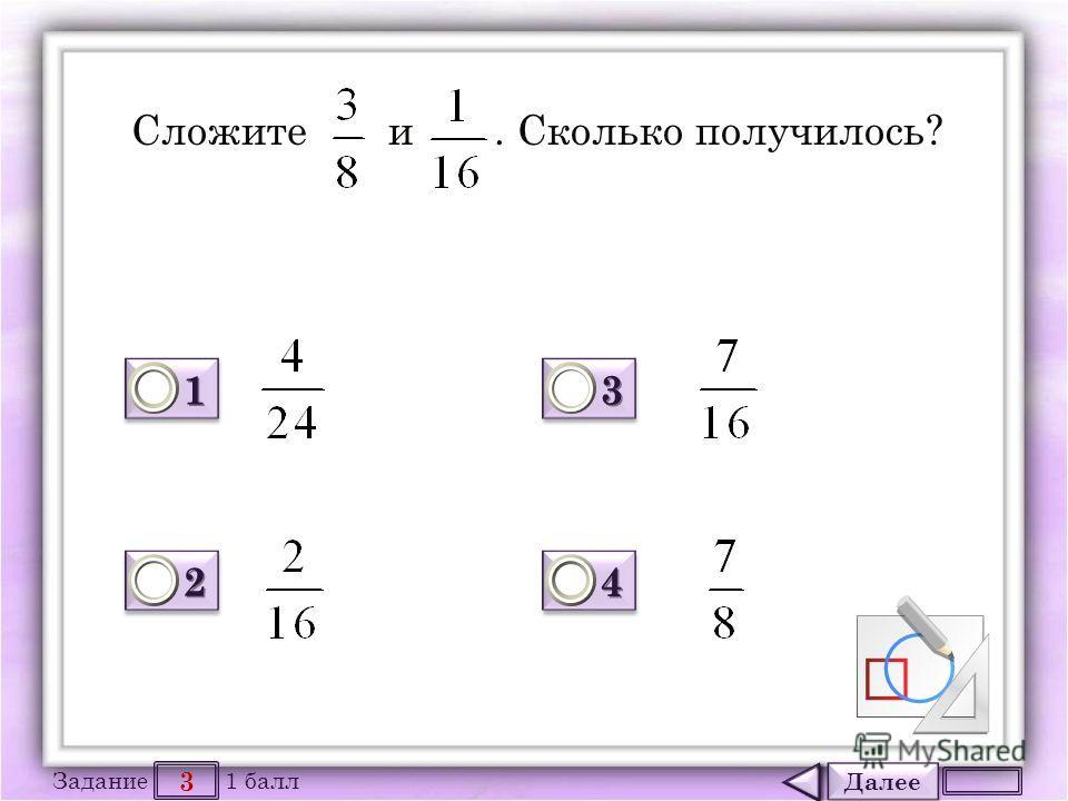 Далее 3 Задание 1 балл 1111 1111 2222 2222 3333 3333 4444 4444 Сложите и. Сколько получилось?