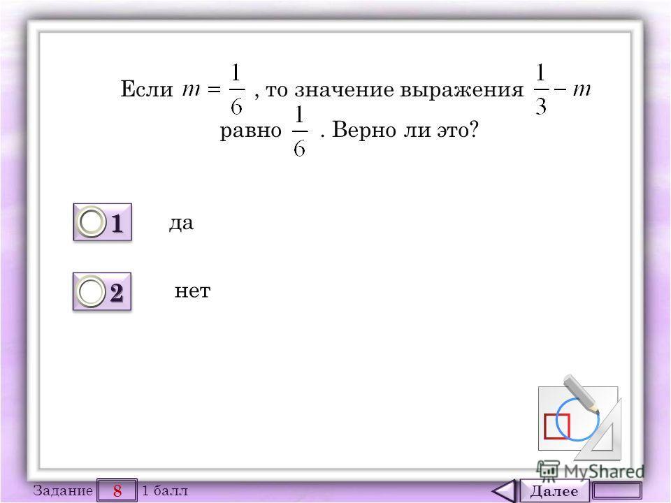Далее 8 Задание 1 балл 1111 1111 2222 2222 Если, то значение выражения равно. Верно ли это? да нет
