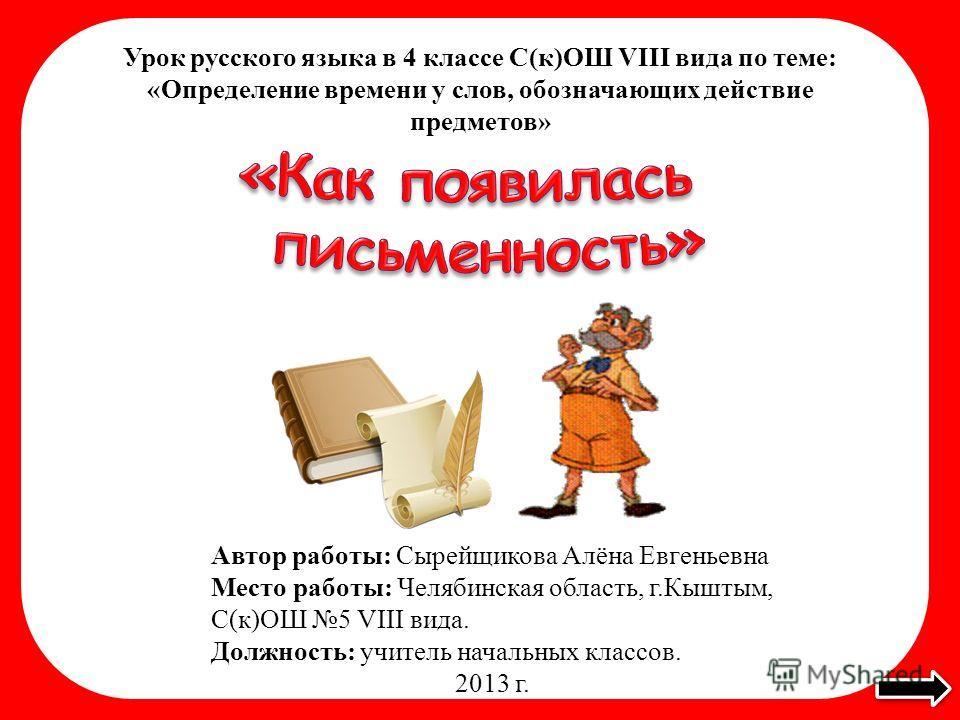 Уроки по русскому языку 4 класс 8 вида