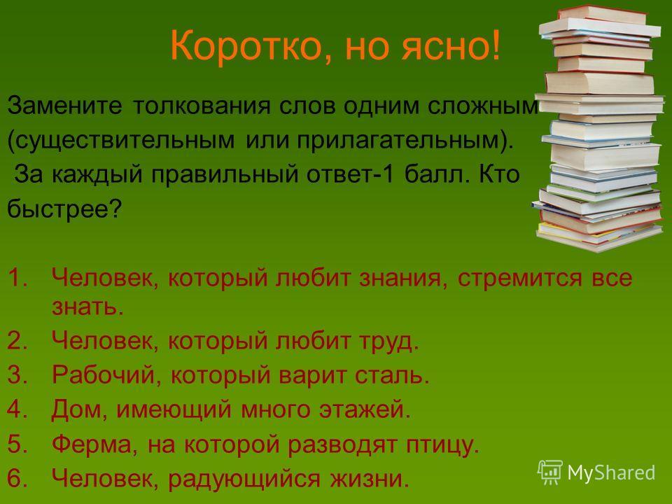 Знаете ли вы… Сложные слова были известны с древних времен, например, в названии городов: Новгород (859 г.), Звенигород (1087), Ярославль (1071), Холмогоры, Волокаламск. Волоколамск: 1) река Лама, протекающая в Московской и Тверской областях, 2) воло